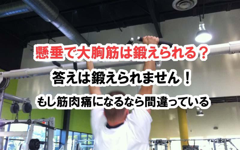 懸垂で大胸筋は鍛えられる?答えは鍛えられません!もし筋肉痛になるなら間違っている