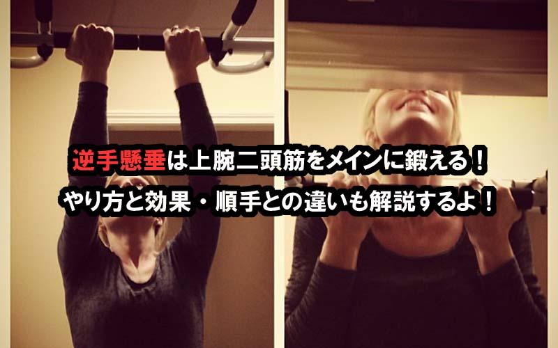 逆手懸垂は上腕二頭筋をメインに鍛える!やり方と効果・順手との違いも解説するよ!