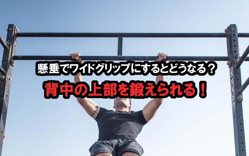 懸垂でワイドグリップにするとどうなる?背中の上部を鍛えられる!