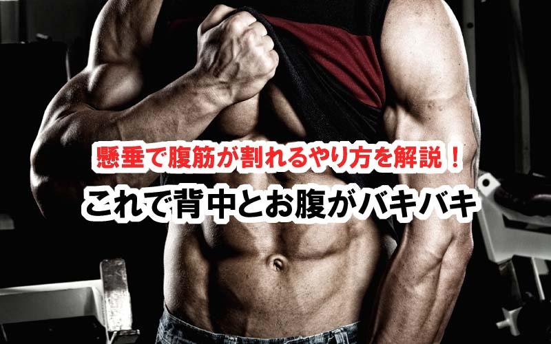 懸垂で腹筋が割れるやり方を解説!これで背中とお腹がバキバキ