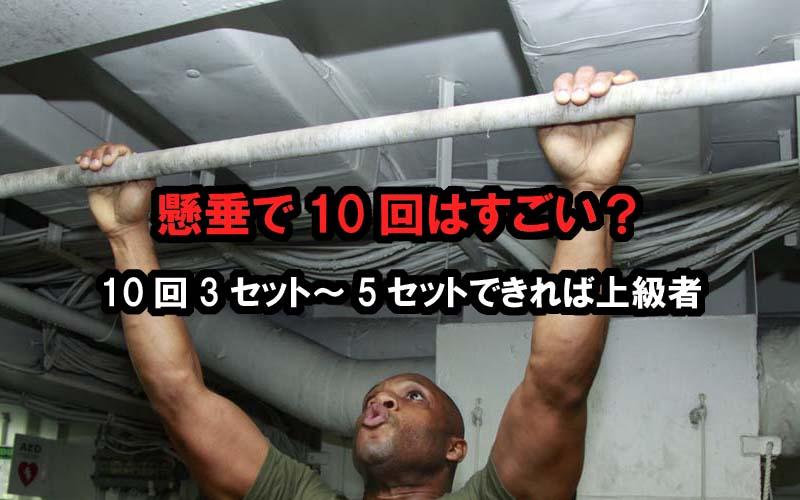 懸垂で10回はすごい?10回3セット~5セットできれば上級者